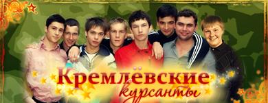 Кремлёвские курсанты (96-160 серия из 160) (2010) sатrip весь 3.